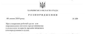 Харьковский областной совет создал рабочую группу по вопросу представительства адвокатами интересов органов местного самоуправления