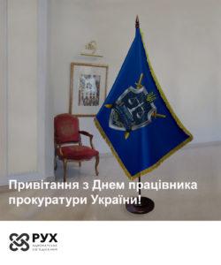Привітання з Днем працівників прокуратури України!