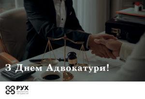 Поздравление с Днем адвокатуры!
