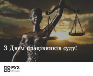 Поздравление с Днем работника суда!