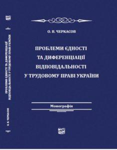 Поздравляем адвоката Олега Черкасова с публикацией монографии «Проблемы единства и дифференциации ответственности в трудовом праве Украины».