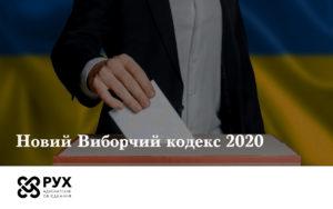 Новый Избирательный кодекс