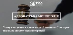 Почему отмена адвокатской монополии — это шаг назад на пути евроинтеграции?