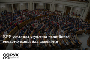 ВРУ приняла устранения двойного налогообложения для адвокатов