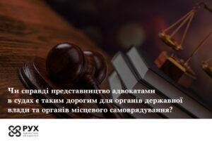 Действительно ли представительство адвокатами в судах является таким дорогим для органов государственной власти и органов местного самоуправления?