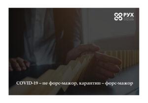 COVID-19 — не форс-мажор, карантин — форс-мажор