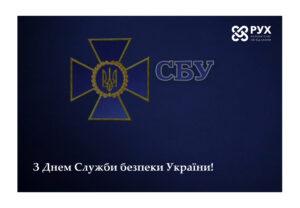С Днем Службы безопасности Украины!