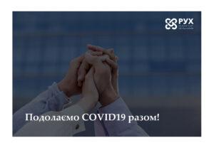 Преодолеем СOVID19 вместе!