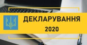 Месяц до окончания срока подачи электронных деклараций за 2019 в НАЗК. Анализ изменений 2020 года